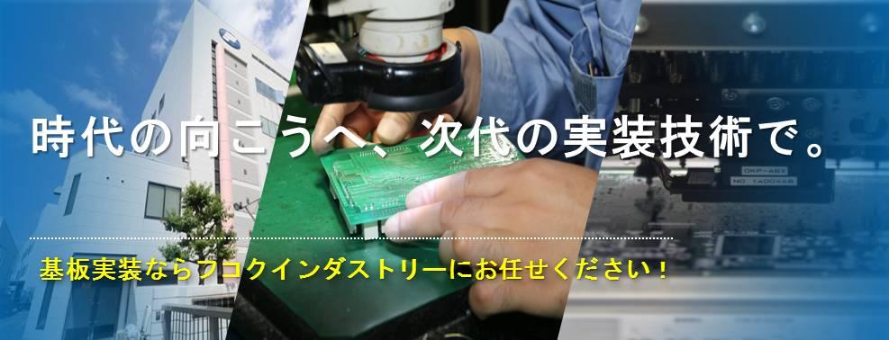 関西で共晶もできるプリント基板実装(EMS)ならフコクインダストリー株式会社